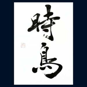 藤井碧峰書道教室金沢教室について、毎日系の書