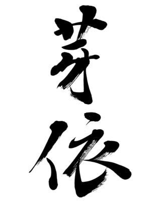 「芽依」書道家の書く2019年の赤ちゃんの人気の名前