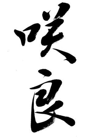 「咲良」書道家の書く2019年の赤ちゃんの人気の名前