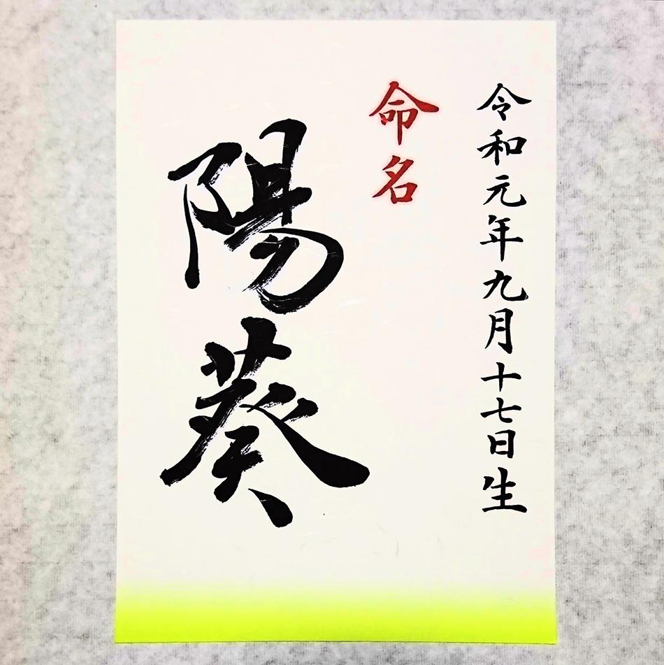 書道家が代筆する命名書(A4和紙プリント)