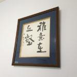富山の書道家 中田大雪先生の色紙作品