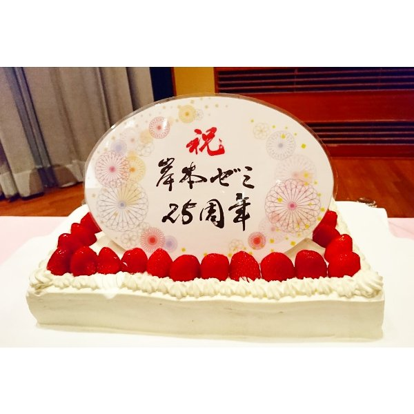 富山大学経済学部岸本ゼミ25周年記念