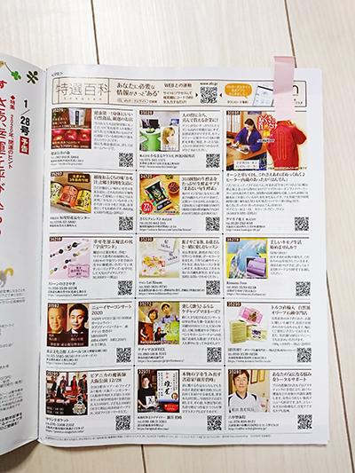 婦人公論12/24,1/4合併特大号に広告掲載中