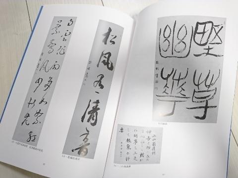 富山県にゆかりのある書道家 大澤雅休