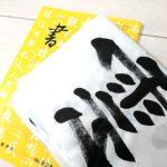 藤井碧峰書道教室