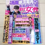 【1/28号週刊女性】広告掲載と写真付き命名書