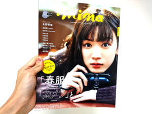 mina3月号に広告掲載中