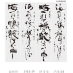 書作11月号松尾芭蕉「海くれて鴨の聲ほのかに白し」