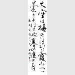 書道作品|富山の書道教室 藤井碧峰書道教室