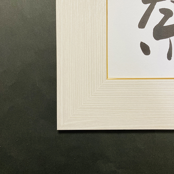 【白色額】額付き書道家の書く命名書・色紙版②