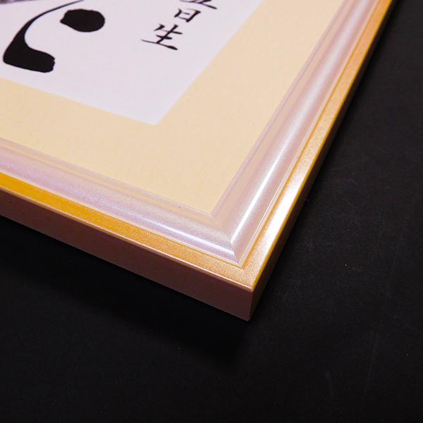 【額付き】書道家がお届けするオーダーメイド命名書②