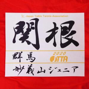 書道家が代筆する手書き卓球ゼッケン|日本卓球協会JTTA