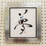「夢」書道直筆色紙作品(額付き)