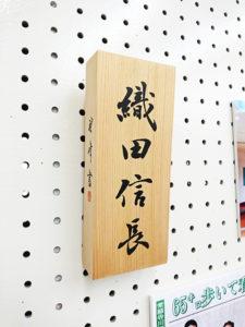 藤井碧峰書作展「生活と書作品」