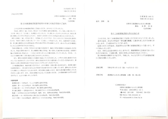 第十三回新選組書展 井上源三郎賞