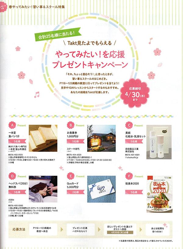 富山県の情報誌「Takt」の習いごと特集にて書道教室を紹介