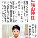 3/31富山新聞に掲載|雄山神社さんLINE着せかえにて