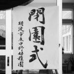砺波市立中野幼稚園閉園式