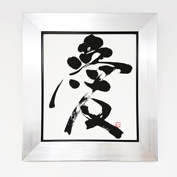 「愛」書道直筆色紙作品(額付き)