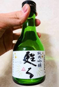 五箇山の地酒三笑楽×藤井碧峰のラベル【甦る】|富山の日本酒