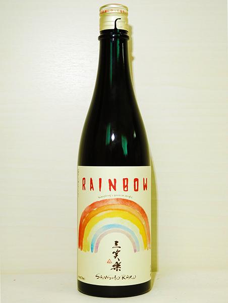 三笑楽×藤井碧峰ラベル【RAINBOW】山廃純米吟醸|富山の地酒