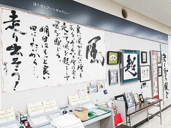 藤井碧峰書作展in北陸銀行砺波支店