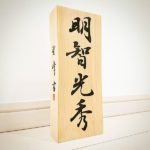 【明智光秀】木製手書き表札サンプル制作