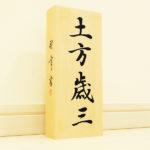 新選組【土方歳三】木製手書き表札イメージ
