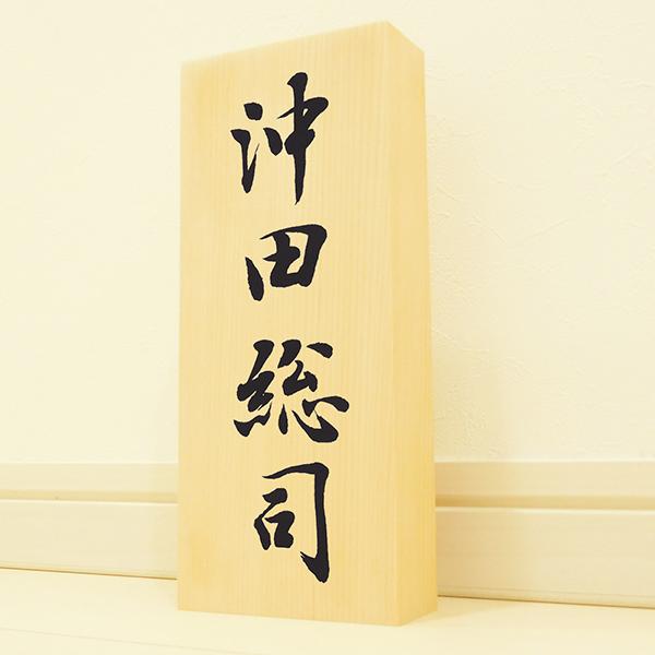 新選組【沖田総司】木製手書き表札イメージ