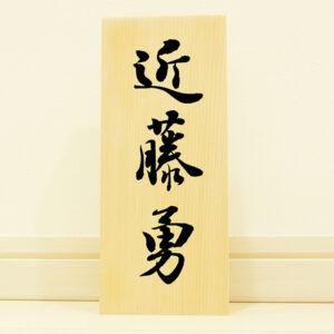 新選組【近藤勇】木製手書き表札イメージ
