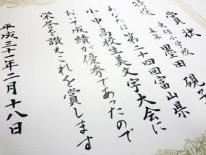 【縁空DE美文字講座】|富山県砺波市