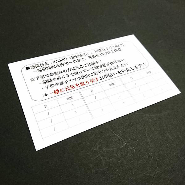 富山市の吉祥整体院さんの開業お手伝い