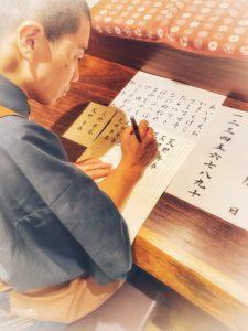 「縁空DE美文字」砺波市でペン字講座