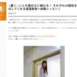 日刊オンラインタクトで書道教室を紹介|富山の情報誌Takt