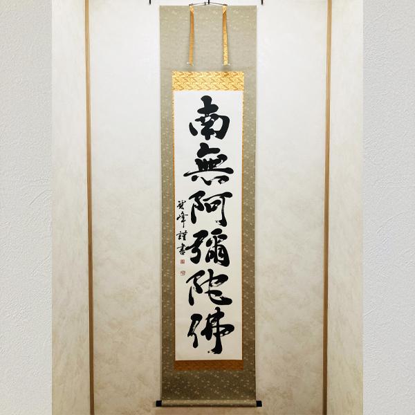 「南無阿弥陀仏」六字名号掛け軸