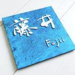 【藤井碧峰 × モメンタムファクトリー・Oriiオリジナル表札】