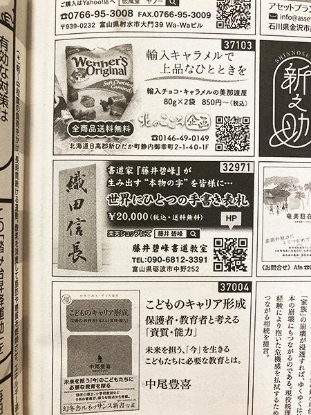7/30、8/6号「女性セブン」に広告掲載