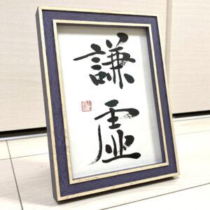 ポストカード『謙虚』(額付き)