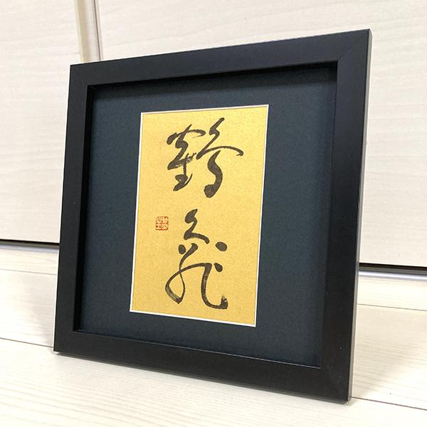 金のポストカード『鶴亀』(額付き)