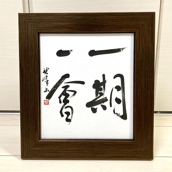 「一期一会」書道直筆色紙作品(額付き)