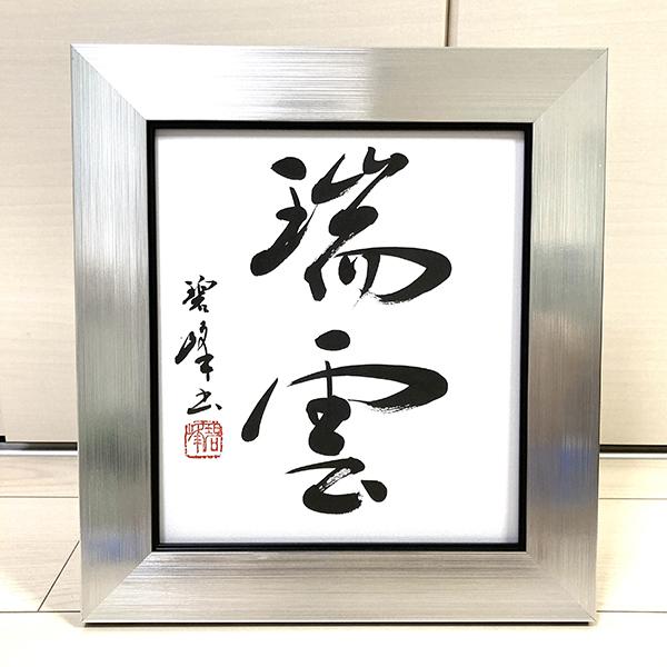 「瑞雲」書道直筆色紙作品(額付き)