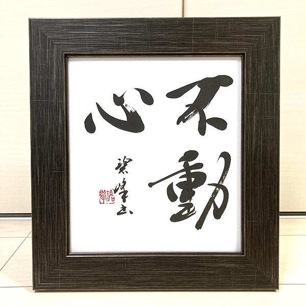 「不動心」書道直筆色紙作品(額付き)