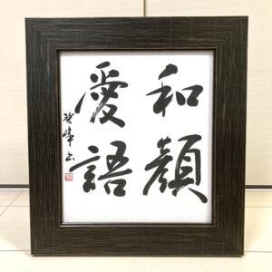 「和顔愛語」書道直筆色紙作品(額付き)