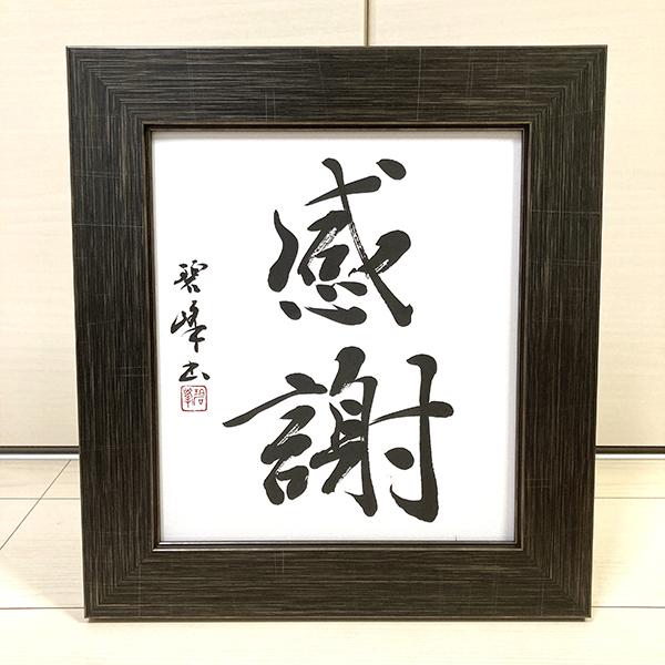 「感謝」書道直筆色紙作品(額付き)