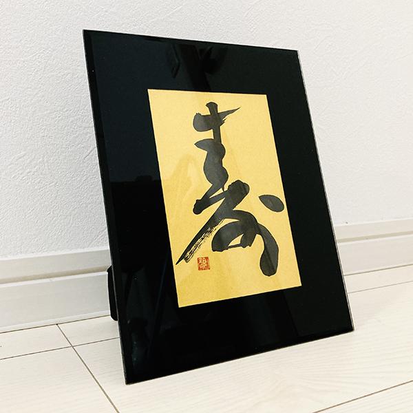 金のポストカード『寿』(額付き)
