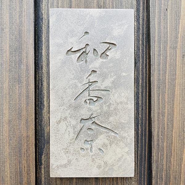 高岡市の和香奈寿し様サイン【藤井碧峰 × モメンタムファクトリー・Orii】