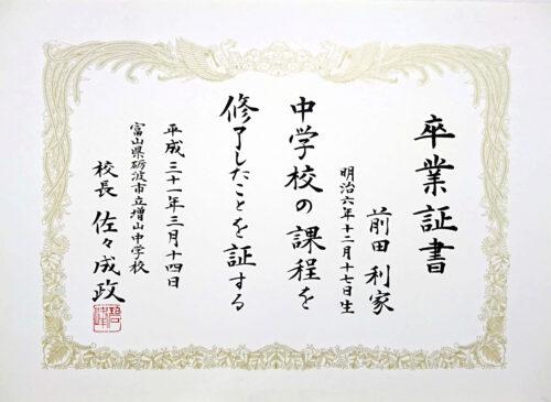 ペン字美文字講座|富山県砺波市