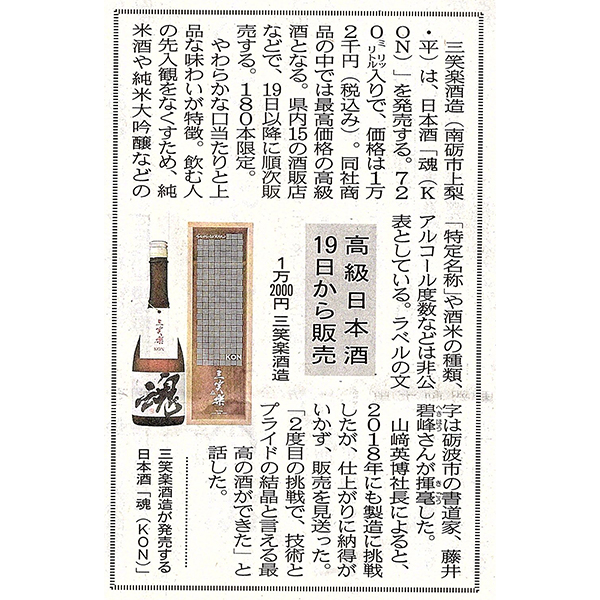 北日本新聞掲載、三笑楽酒造株式会社「魂-kon-」