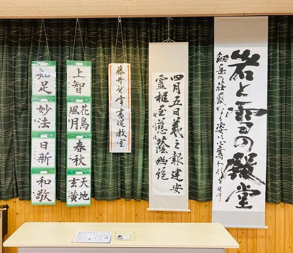 金沢市薬師谷公民館での作品展示|藤井碧峰書道教室