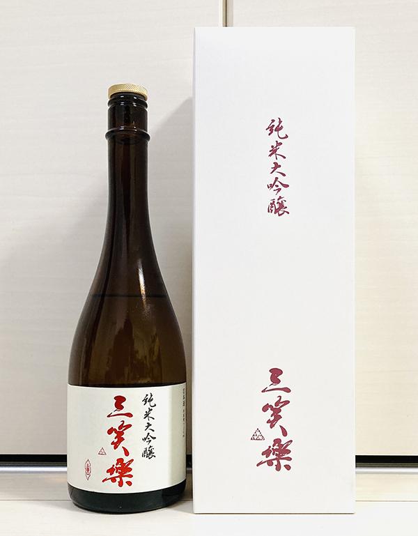 三笑楽酒造株式会社【純米大吟醸】